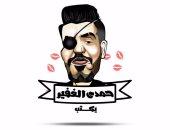 حمدى الغفير يكتب فى يومها العالمى.. أنا مش شايف أيتها فتاة