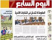 """""""اليوم السابع"""": الحكومة لا تتدخل فى انتخابات الأندية"""