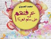 """محمد العسيرى يرصد تاريخ الأغنية المعاصرة فى """"عرفتهم على سلم المزيكا"""""""