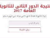 نتيجة الدور الثانى للثانوية العامة 2017 على موقع اليوم السابع برقم الجلوس