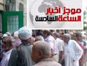 موجز أخبار 6مساء.. صرف المعاشات من ATM أول سبتمبر والبريد يوم5 والبنوك10