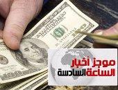 موجز أخبار مصر للساعة 6.. خفض الدولار الجمركى لـ16جنيها من أول سبتمبر