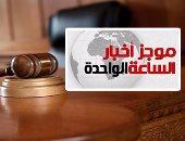 موجز  أخبار الساعة 1 ظهرا .. إحالة 8 متهمين للمفتى فى قضية محاولة اغتيال السيسي.. والحكم 6 مارس