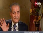 وزير التموين يلتقى شعبة المخابز اليوم لبحث إجراءات سداد قيمة الدقيق مقدما