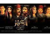 فيلم الكنز يفوز بـ 6 جوائز من مهرجان جمعية الفيلم فى دورته الـ44