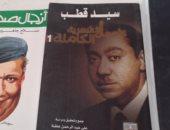 """بالصور.. فى ذكرى مرور 51 عامًا على إعدامه.. """"الأهرام"""" تروج لكتب سيد قطب"""