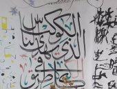 """بالصور.. افتتاح معرض """"إبداعات الخط فى مصر والصين وإيطاليا"""" فى ثقافة الأقصر"""
