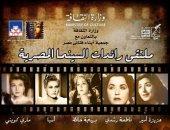 ملتقى رائدات السينما المصرية يكرم آسيا وماري كوين وعزيزة أمير وفاطمة رشدي