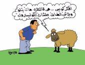 """دبحونى وقفلوا الأجزاخانات.. الفقيد """"خروف العيد"""" فى كاريكاتير اليوم السابع"""
