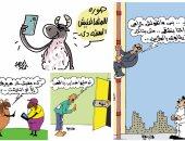 """اضحك على طرائف المصريين مع لحمة العيد.. بكاريكاتير """"اليوم السابع"""""""