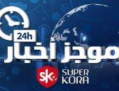 موجز سوبر كورة.. ناجى يكشف حارس المنتخب الأساسى.. وتحذير من محمد صلاح