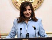 وزيرة الهجرة تطلق جمعية أصدقاء مصر من البرلمان الاسترالى لدعم مصر محليا ودوليا