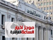 موجز أخبار الـ10.. السجن 10 سنوات لـ32 إخوانيا بتهمة تكدير الأمن العام بالإسكندرية