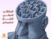 افتتاح الملتقى الرابع للكاريكاتير بثقافة كفر الشيخ