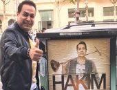 """حكيم ينشر صورة له مع ياسر جلال ويعلق: """"وهما استغنوا عنى"""""""