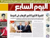 """""""اليوم السابع"""": الضربة الأخيرة لأمير الإرهاب فى الدوحة"""