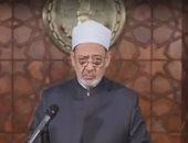بالفيديو.. شيخ الأزهر: مسلمو الروهينجا يتعرضون لعملية إبادة جماعية وحشية