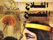 """فى الذكرى السنوية لعيده.. كيف ألهم """"الفلاح الفصيح"""" الكتاب المصريين"""