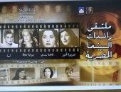 التفاصيل الكاملة لأول ملتقى سينمائى يكرم 9 رائدات فى السينما المصرية