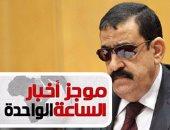 موجز أخبار الساعة 1 ظهرا .. إحالة 11متهما بخلية الجيزة الإرهابية للمفتى