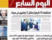 """""""اليوم السابع"""": استشهاد 18 شرطيًا ومقتل 3 إرهابيين فى سيناء"""