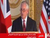 أمريكا: ناقشنا مع بريطانيا مناطق خفض التوتر فى سوريا وتهديد إيران للمنطقة