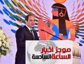موجز أخبار مصر للساعة 6.. السيسي: هدفنا خفض معدلات التضخم لـ 13% عام 2018