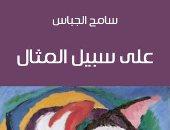 """صدور رواية """"على سبيل المثال"""" رواية لـ سامح الجباس عن المركز الثقافى العربى"""