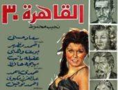 """عرض فيلم """"القاهرة 30"""" ضمن فعاليات ملتقى رائدات السينما المصرية"""