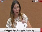 """مشاركة فى ندوة """"قطر دولة قمع وتعذيب"""" بجينيف: العمال يعانون بالدوحة والحكومة تعاقبهم"""