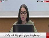الديمقراطية لحقوق الإنسان: قطر تنتهك الحقوق والشعب ممنوع من حرية التعبير