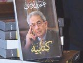"""آخرهم """"كتابيه"""" لعمرو موسى.. تعرف على أبرز مذكرات رجال الدبلوماسية المصرية"""