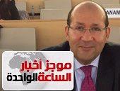 موجز أخبار1.. السفير المصرى الجديد بإيطاليا يتوجه لروما لتسلم مهام عمله