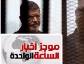 موجز أخبار الساعة 1 ظهرا .. النقض تؤيد حكم السجن المؤبد لمرسى بالتخابر مع قطر