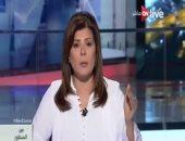 أمانى الخياط: التنظيم الدولى للإرهاب مرتبك بعد التضييق على قطر