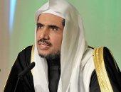 رابطة العالم الإسلامى تنظم مؤتمراً فى نيويورك عن التواصل الحضارى بين أمريكا والعالم الإسلامى