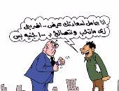 """""""اضربنى وقبضنى"""" فى كاريكاتير اليوم السابع"""