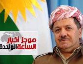 موجز أخبار الساعة 1.. المحكمة الاتحادية العليا بالعراق توقف استفتاء كردستان