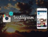 انستجرام يطلق قسما جديدا لترشيح أفضل الصور للمستخدمين