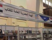 هيئة الكتاب تشارك فى معرض تونس الدولى وتفعل تجربة العمل الإدارى للمرأة