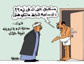 """اضحك مع فتوى """"جماع الأموات"""".. بكاريكاتير """"اليوم السابع"""""""