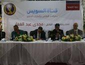 """بالصور.. الداخلية تنظم ندوة بعنوان""""قناة السويس بطولات الماضى وإنجازات الحاضر"""""""