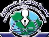 ننشر نص دعوة جمعية الناشرين السعوديين دور النشر بعدم المشاركة بمعرض الدوحة