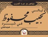 """صدور كتاب """"ليالى نجيب محفوظ فى شبرد"""" لـ إبراهيم عبد العزيز"""