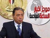موجز الساعة 6.. 4 لجان طبية للكشف على مرشحى انتخابات الرئاسة بـ3 مستشفيات