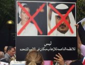 مظاهرة أمام مقر الأمم المتحدة بجنيف ضد سياسات قطر الداعمة للإرهاب