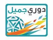 """إلغاء اسم """"جميل"""" وإطلاق اسم جديد للدوري السعودي"""