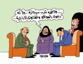 """عريس لقطة """"لا بيشرب سيجارة ولا بيسهر فى خماره"""".. بكاريكاتير""""اليوم السابع"""""""