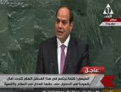 بالفيديو..التصفيق الحاد يوقف كلمة الرئيس الداعية للسلام بين فلسطين وإسرائيل مرتين