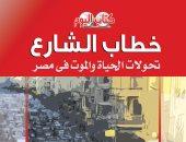 قرأت لك.. خطاب الشارع.. كتاب يستعرض ما حدث فى مصر بعد الثورة